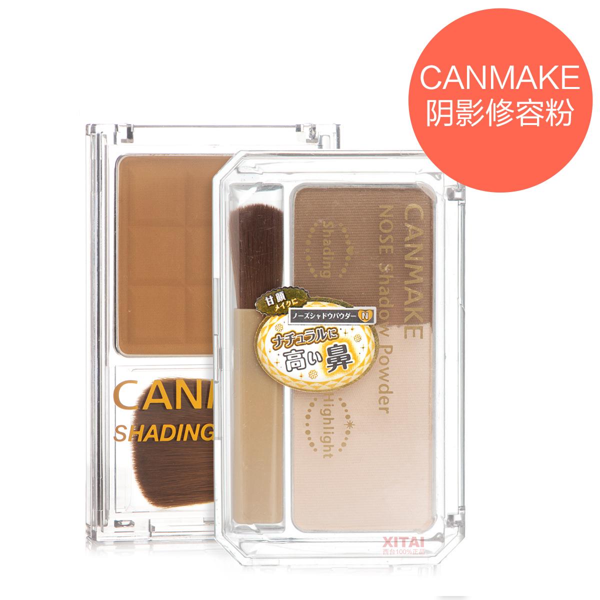 包邮日本canmake井田立体双色阴影粉