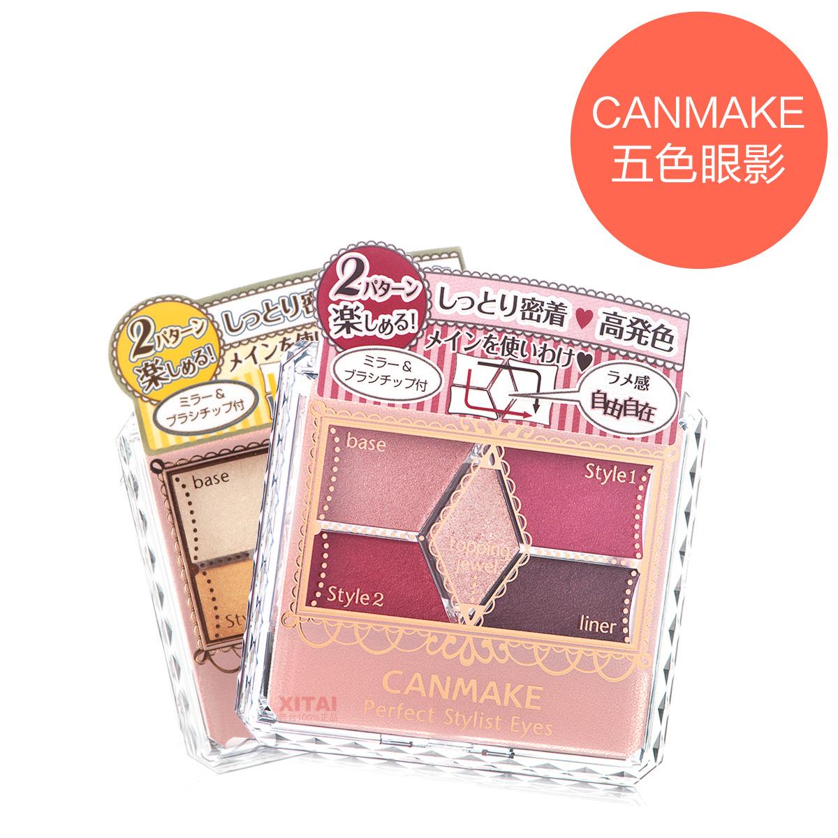 日本Canmake井田雕刻裸妆五色眼影盘 珠光5色大地色新梅子色14号