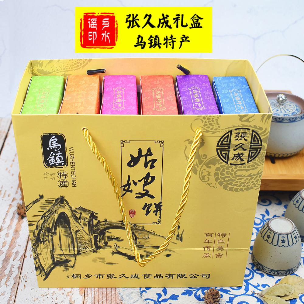 乌镇特产姑嫂饼杭州特产零食特产传统手工糕点张久成浙江年货礼盒