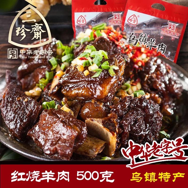 乌镇特产 嘉兴三珍斋红烧羊肉 500g 熟食真空包装 即食卤味零食
