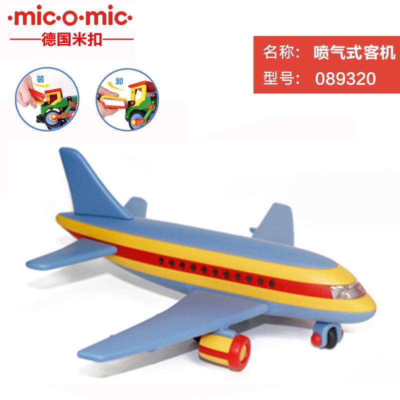德国MICOMIC米扣益智拼装组儿童拼插玩具男孩大型喷气式客机模型