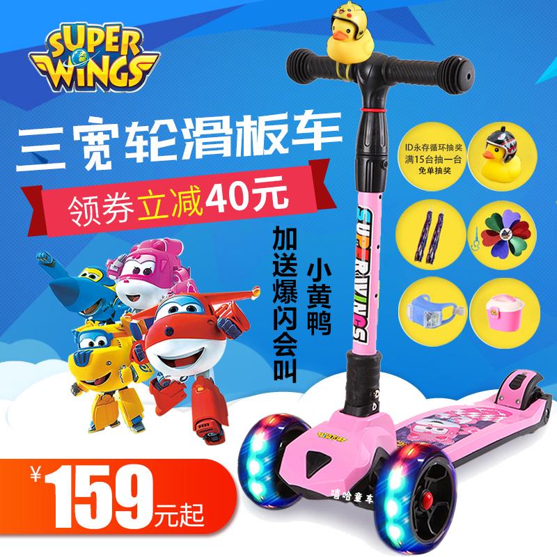 超级飞侠2-6岁初学者宝宝3滑板车11-06新券