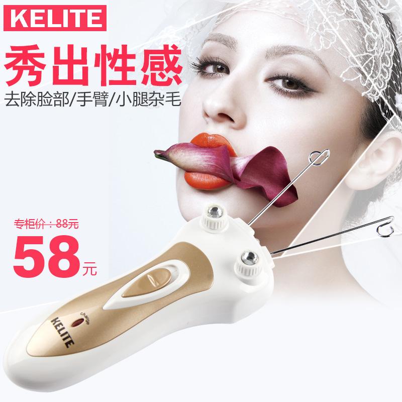 KELITE挽面器绞脸器脸部除毛器挽脸器拔毛器脱毛器挽脸机去脸毛