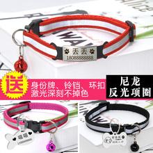 反射ナイロン襟猫の首輪犬の首輪ベルの襟タグのネックレスのレタリング猫のブランドのペット用アクセサリー用品