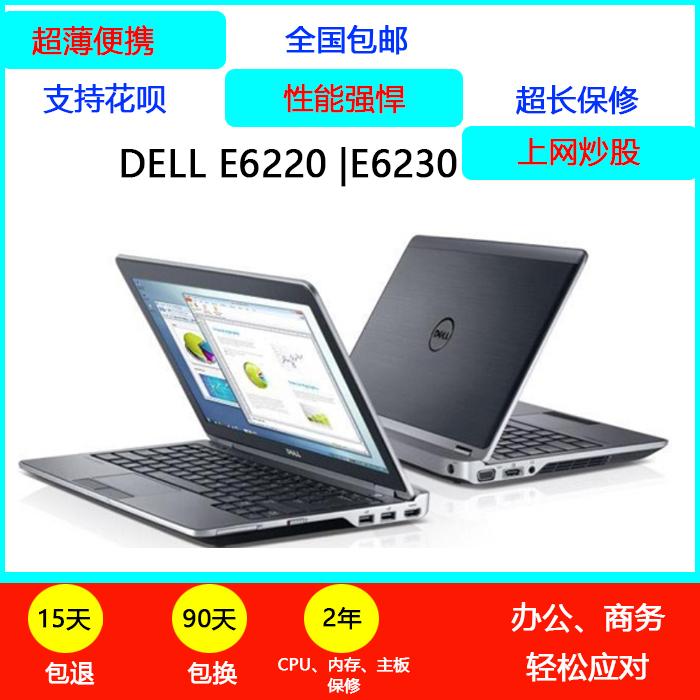 Dell / Dell e 5 laptop e6230 e6320 e6330 e6420 e6430 e6530 e6530