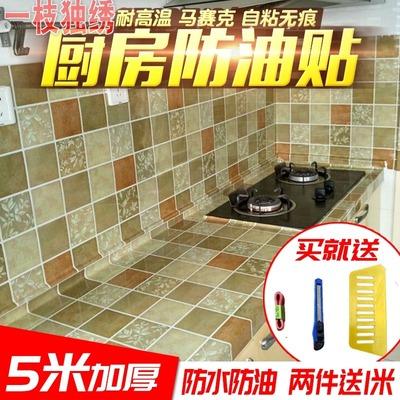 防油贴纸厨房吸油烟机灶台瓷砖防水自粘墙贴耐高温橱柜加厚型防火