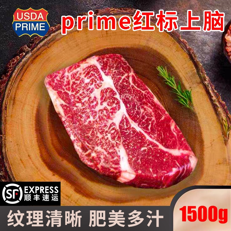 秒发原切prime红标m5奶香和牛上脑牛排1500g 谷饲正关厚切包顺丰