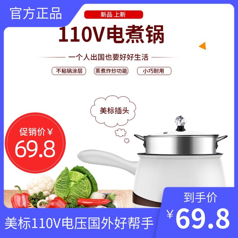 110V伏电煮锅日本美国加拿大台湾出国旅行留学旅行美标厨房电器
