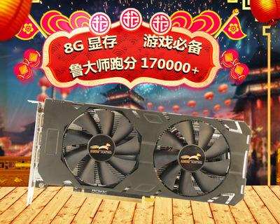 限3000张券猎貂RX580 8GD5游戏高手AMD全新台式机游戏独立电脑显卡吃鸡利器