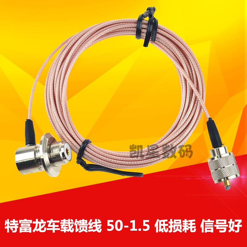 特氟龙馈线 50-1.5 车载电台天线夹边连接线 5米引线 M头N头SC316