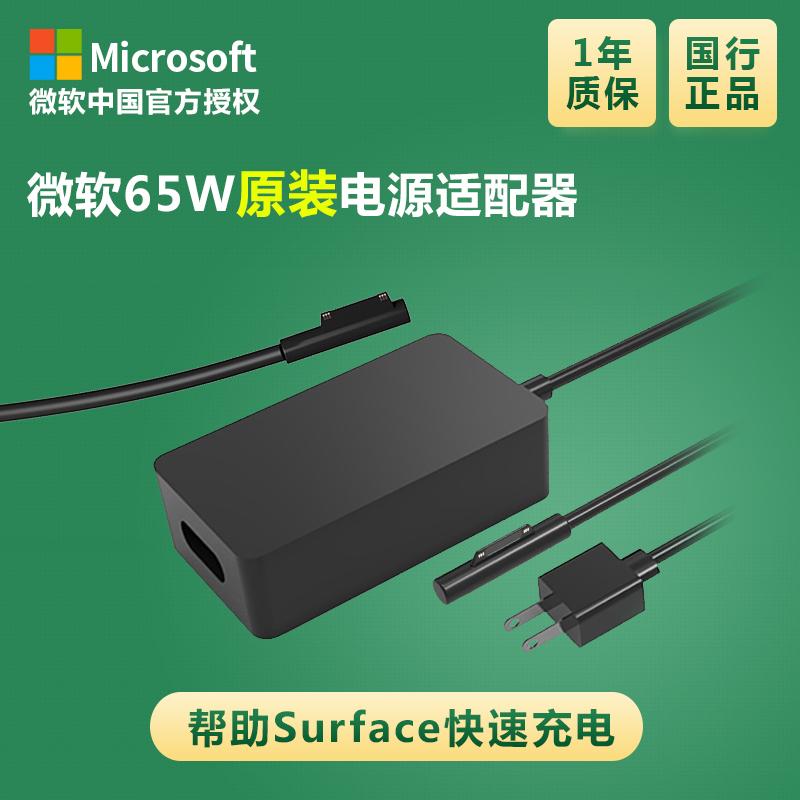 微软surface pro 4 5 new pro Book原装电源适配器65W充电器线