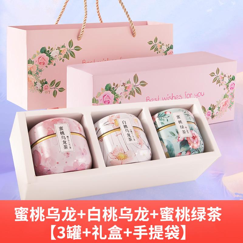【礼盒装】蜜桃乌龙茶+白桃乌龙茶+蜜桃绿茶组合花茶袋泡茶冷泡茶
