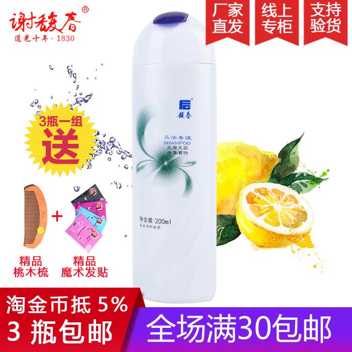 3瓶包邮 国货谢馥春马油香波200ml 洗发水洗发露去屑去油清爽低泡