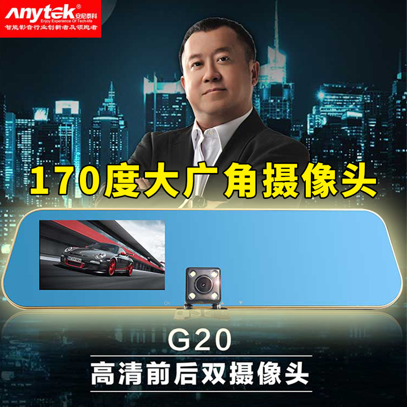 Anitec rear view mirror dash cam G20 dual lens infrared night vision 1080p HD 120 degree wide angle