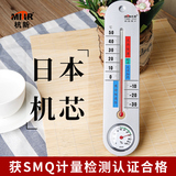 家用精准温湿度计