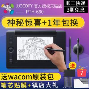 wacom影拓pth660数位板pro绘画板