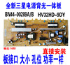 The new Samsung HV32HD-9DY Power Supply Board BN44-00289A BN44-00289B Circuit boards Circuit board