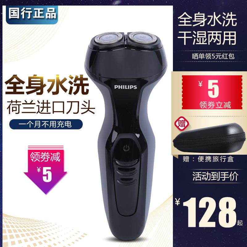 飞利浦电动剃须刀S301充电式舒适切剃旋转双头全身水洗刮胡刀300券后133.00元