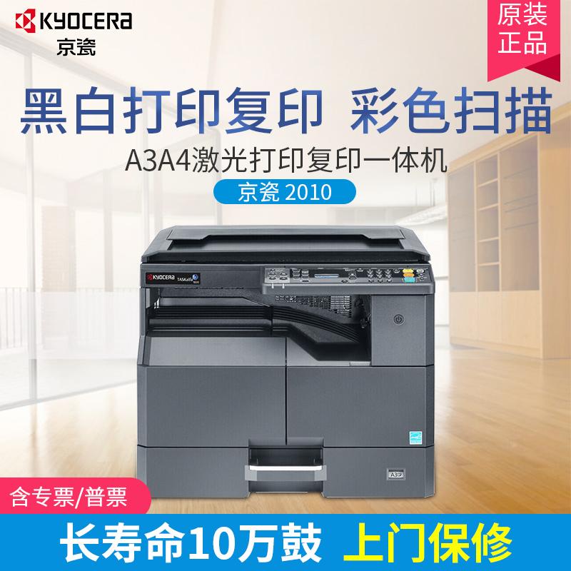 Пекин фарфор 2010 пекин фарфор 1800 обновление версии A3 комплекс машинально A3A4 черно-белое лазер печать копия сканирование копия машинально