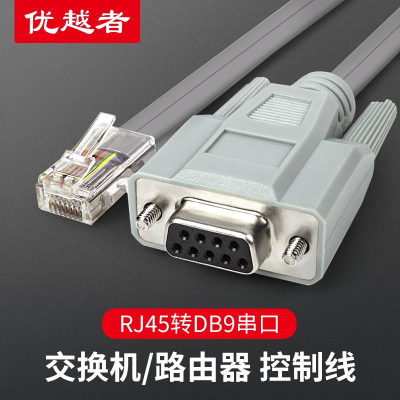 优越者Y-C714串口母转RJ45华为思科交换机console口调试线1.5米