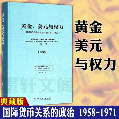 正版社科文献 黄金、美元与权力:国际货币关系的政治(1958~1971)典藏版  弗朗西斯·加文 著
