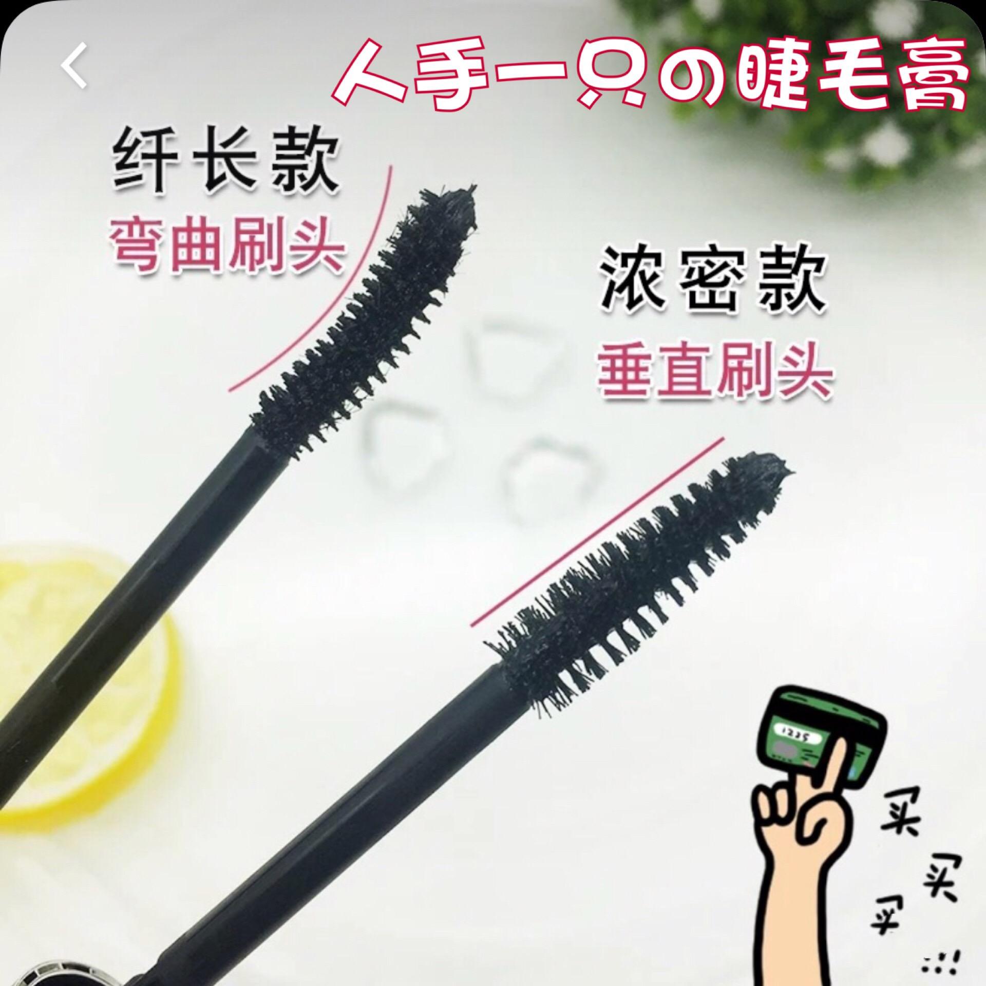 日本本土 现货  人手一只的睫毛膏~持久纤长浓密
