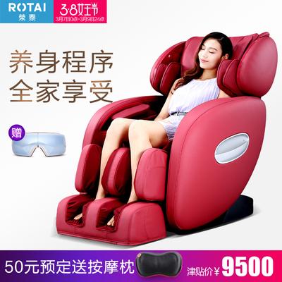 荣泰6600按摩椅怎么样