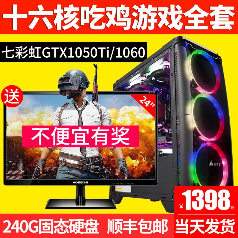绝地求生大逃杀i7/1060吃鸡组装电脑主机游戏台式电脑全套整机