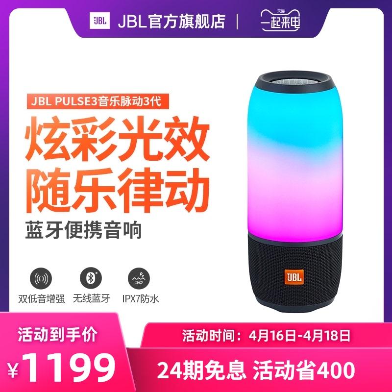 【急速发货】JBL PULSE3音乐脉动3炫彩蓝牙音箱无线防水便携音响