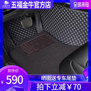 五福金牛全包围汽车脚垫丝圈大众朗逸奥迪奔驰宝马本田日产专用