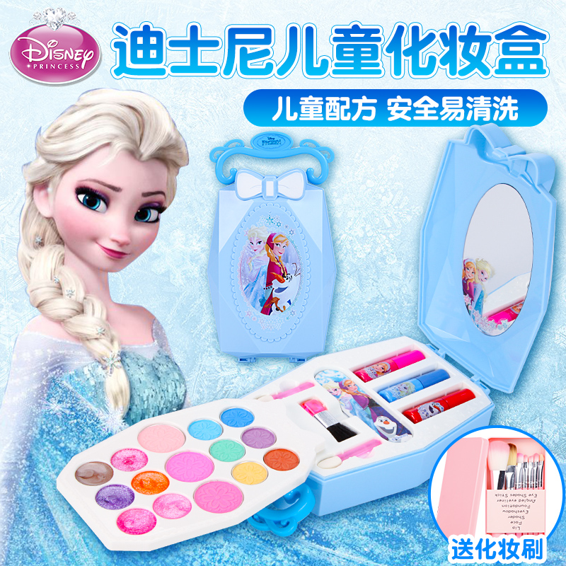 迪士尼儿童化妆品公主彩妆盒套装冰雪奇缘无毒小女孩玩具爱莎口红