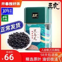 乌龙茶茶叶特级浓香型高山木炭技法碳培油切黑乌龙茶.
