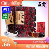 500g黑乌龙茶浴火凤凰黑乌龙礼盒装特级油切黑乌龙茶茶叶正品