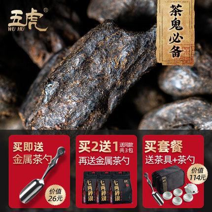 买2送1云南碎银子普洱茶熟茶特级糯米香茶化石古树老茶头五虎茶叶