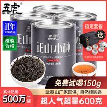 正山小种红茶茶叶特级正宗浓香型红散装礼盒装罐装五虎2021新茶