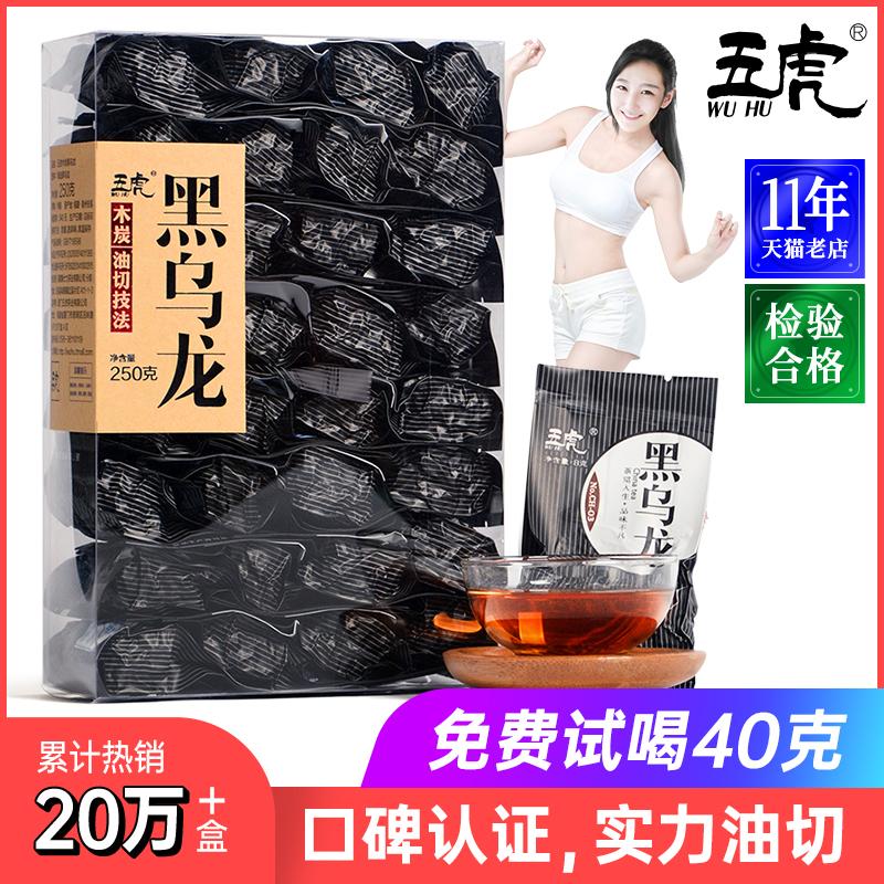 五虎正品高山乌龙茶特级油切黑乌龙茶叶碳培浓香型冷泡茶无糖茶包