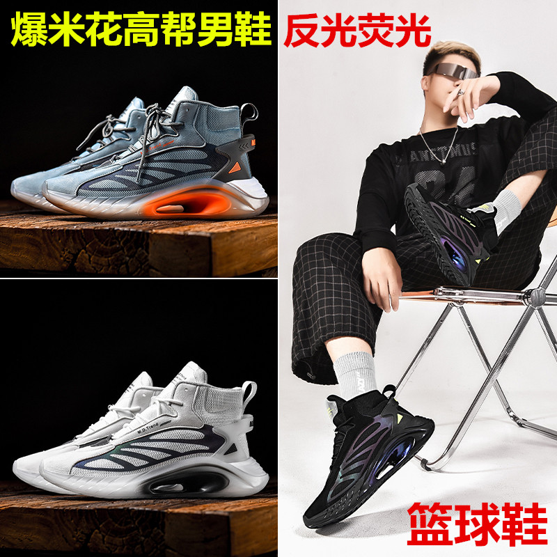 Air force No.1 mens shoes popcorn bottom young mens rebound high top basketball shoes reflective daddy shoes 2021 NEW