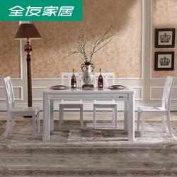 【清】全友家居现代简约餐桌椅组合欧式餐厅一桌四椅/六椅120350