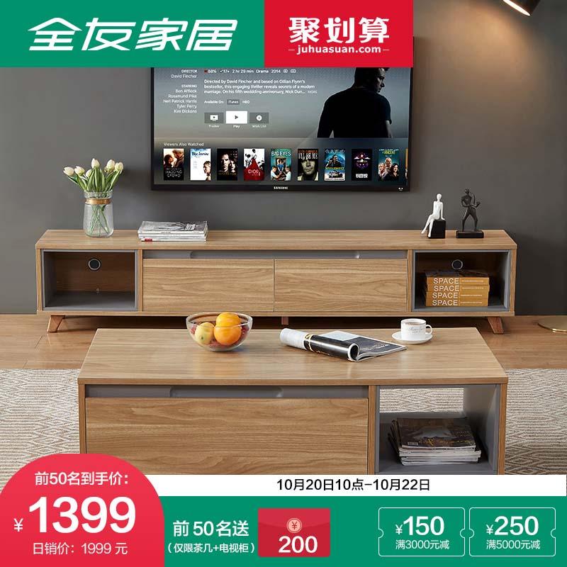全友家居茶几简约现代客厅电视柜茶几组合小户型北欧电视柜120716