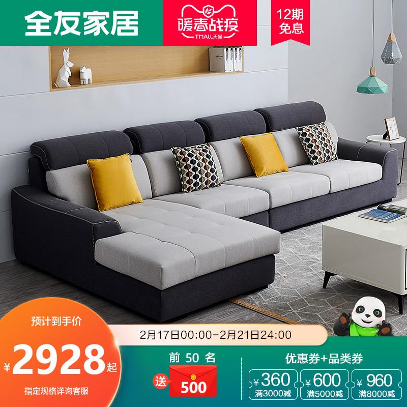 全友家居现代简约布艺沙发组合可拆洗大小户型整装沙发102251A