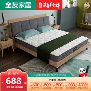 全友家居弹簧床垫1.2米席梦思床垫