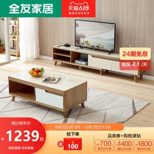 全友家居小户型电视柜茶几组合简约现代可伸缩客厅家具120722