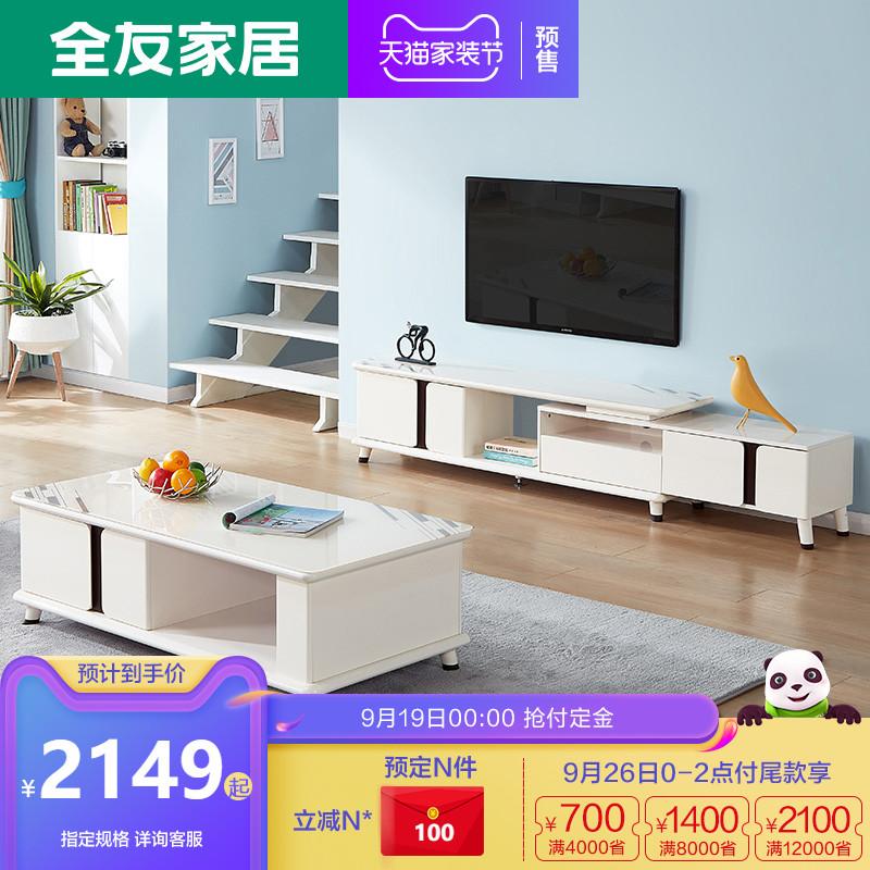 全友家私茶几电视柜组合现代简约电视机柜钢化玻璃台面家用120727