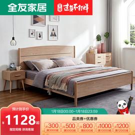全友家居北欧简约双人床 水曲柳架原木色1.8m1米5床板式床125503图片