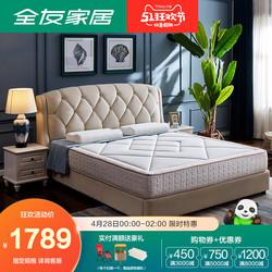 全友家居天然椰棕床垫1.8米1.5米双人床垫正反两用席梦思 105158