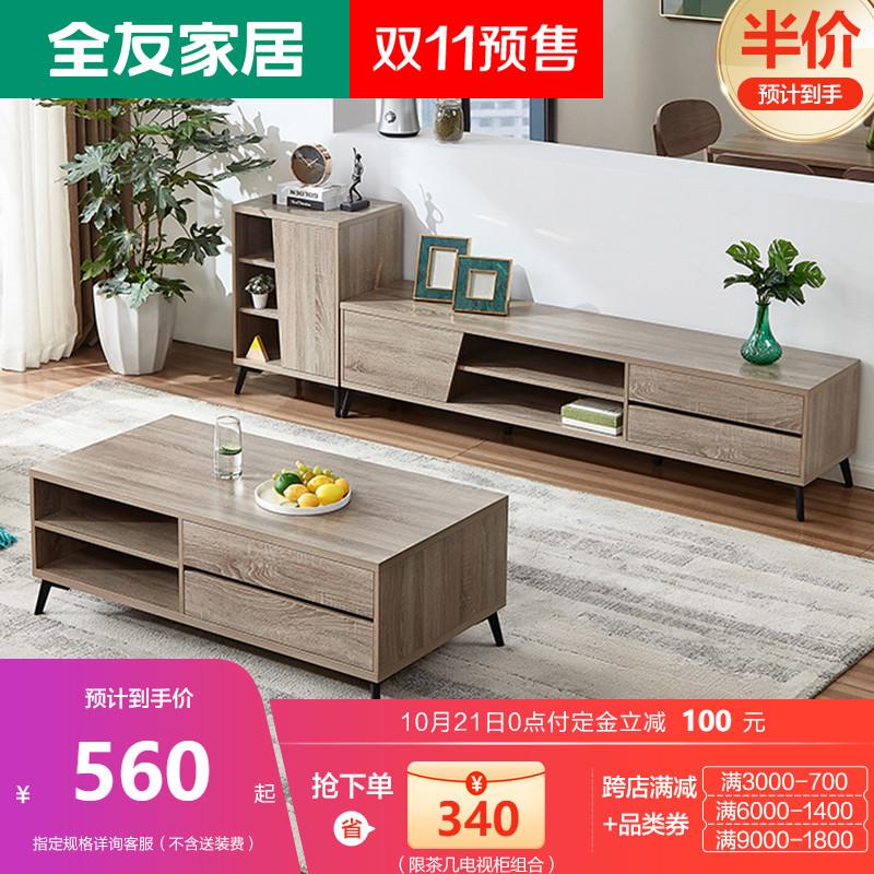 全友家居茶几电视柜家具组合套装家用客厅现代简约原木色670103AB