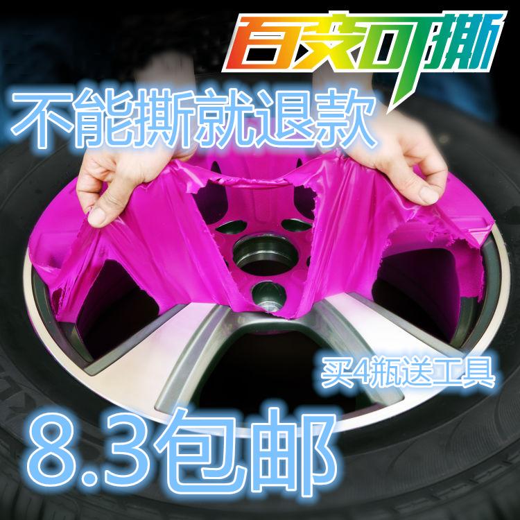 Автомобиль колесо спрей мембрана может рвать колесо окраска распылением колесо ремонт изменение цвет рук рвать текущий мембрана мотоцикл черное колесо концентратор мембрана