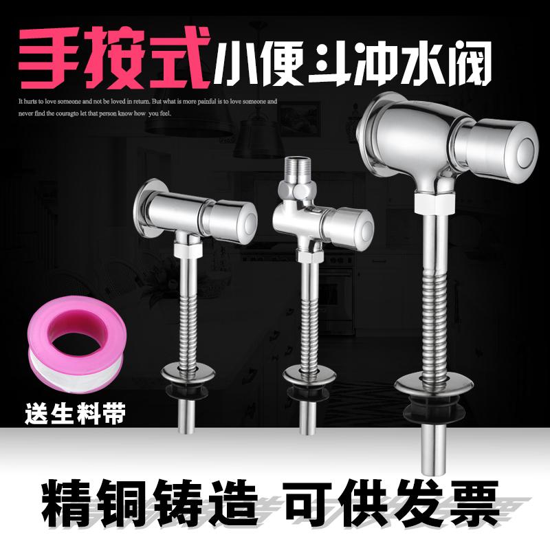 Все медь моча бассейн порыв клапан рука пресс небольшой писсуар промыть клапан задержка клапан туалет моча устройство порыв клапан ворота
