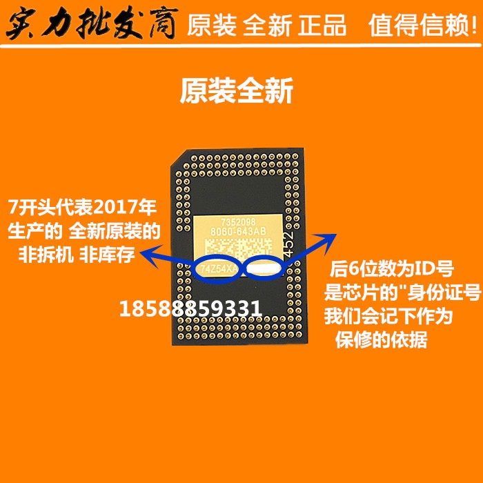 原装全新 BENQ明基投影机DMD芯片 MS531 MS610 MS614 MS612ST芯片