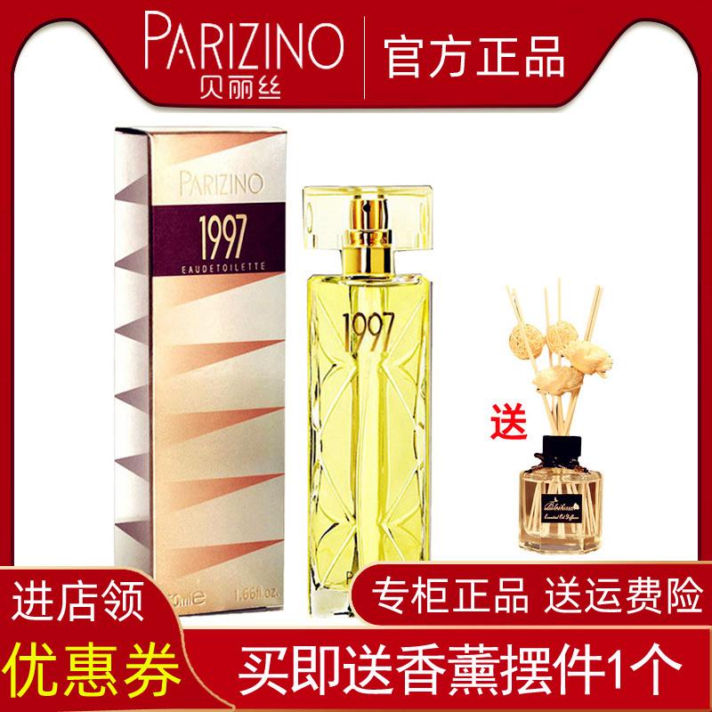 贝丽丝1997香水女士淡香水专柜正品持久清香自然花果香调法国香水淘宝优惠券